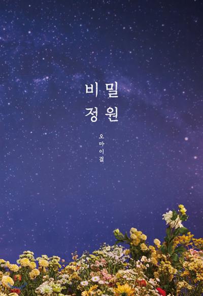 오마이걸의 새 음반 < 비밀정원 > CD 표지.  작가들의 일러스트레이션이 담긴 동화책 형태로 제작되었다.