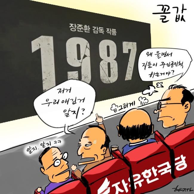 [고현준만평]  꼴값