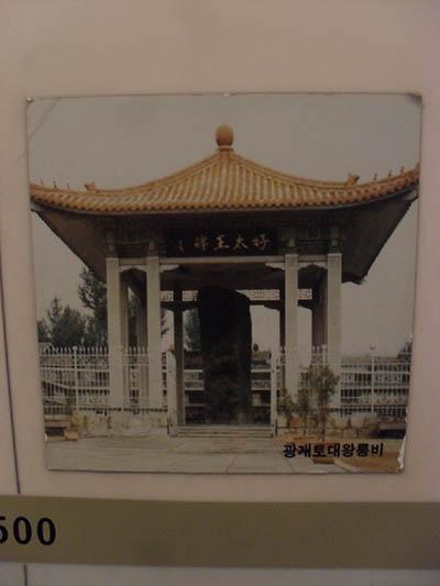 중국 길림성(지린성)에 있는 광개토태왕릉비. 서울시 용산동의 전쟁기념관에서 찍은 사진.