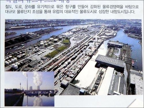 내륙 발전을 가져온 대표적 사례로 듀스브르크항을 소개한 한반도 대운하연구회 팸플릿.