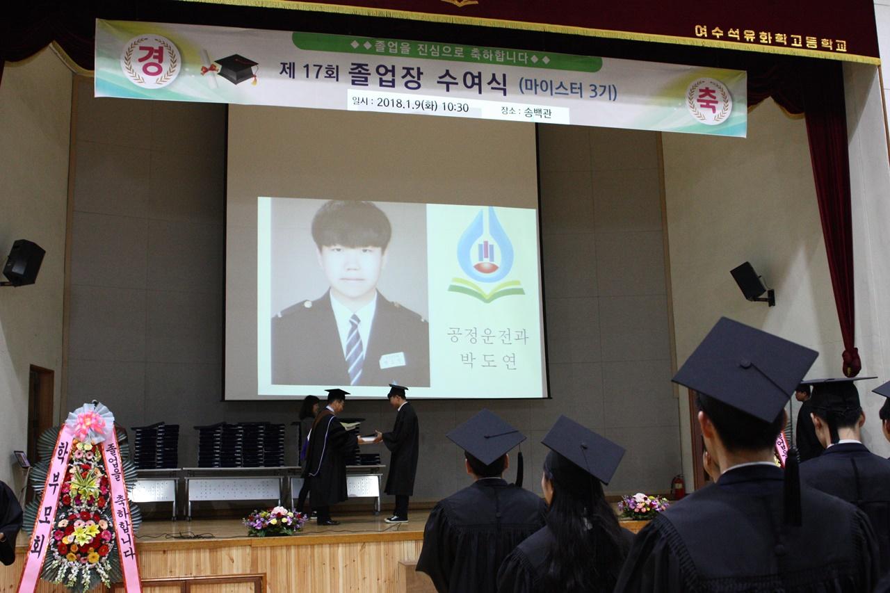 교장선생님으로 부터 졸업장을 받은 가운데 전체 졸업생 개인 사진이 대형 스크린에 펼쳐졌다