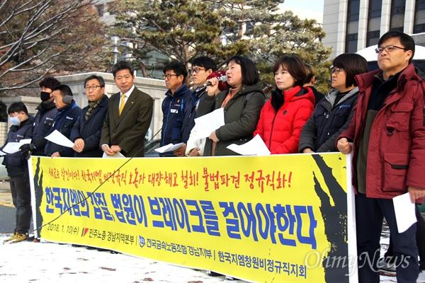 민주노총 경남본부는 10일 창원지방법원 앞에서 '한국지엠의 갑질에 대한 법원의 올바른 판단을 촉구하는 기자회견'을 열었다.