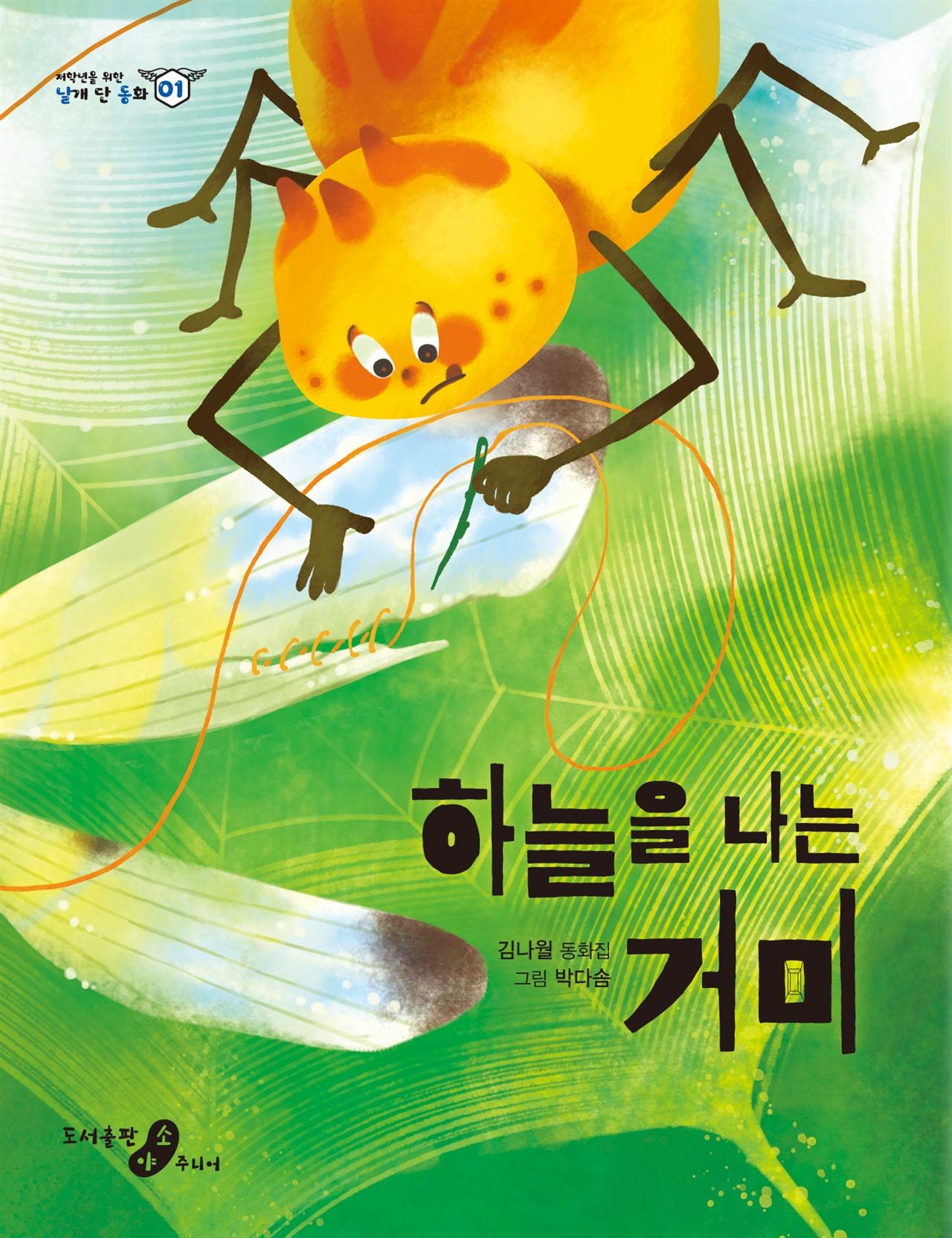 김나월 창작동화 '하늘을 나는 거미' 김나월 창작동화집 하늘을 나는 거미는 '판타지'를 제대로 살린 동화집이다.