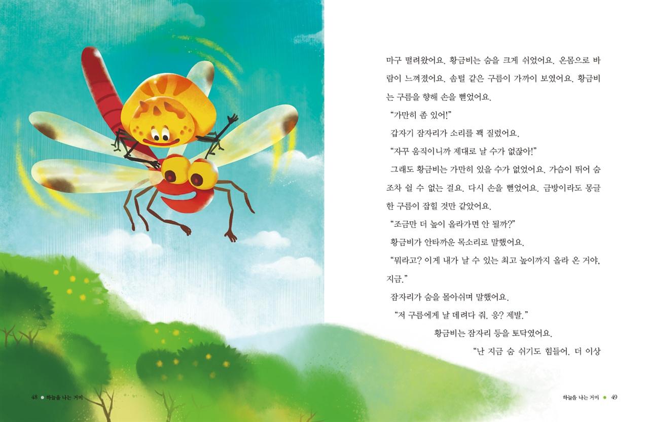하늘을 나는 거미 김나월 작가는 '하늘을 나는 거미'를 통해 '모험과 여정'이라는 동화의 정통성을 제대로 구현해 냈다.