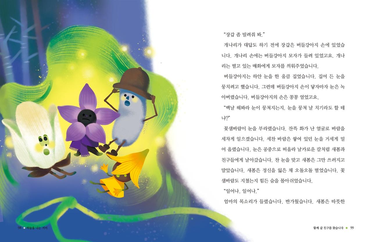 함께 갈 친구를 찾습니다 김나월 작가의 '하늘은 나는 거미'에 수록된 '함께 갈 친구를 찾습니다'는 추상적 캐릭터를 그림으로 잘 형상화해 낸 특별한 작품이다. 그림은 박다솜 작가가 그렸다.