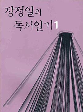 <장정일의 독서일기>