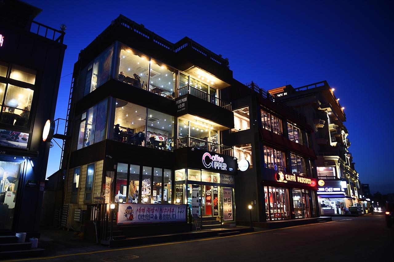 안목 커피거리 야경 커피거리에는 다양하고 개성 있는 카페들이 바다를 따라 길게 이어져 있다