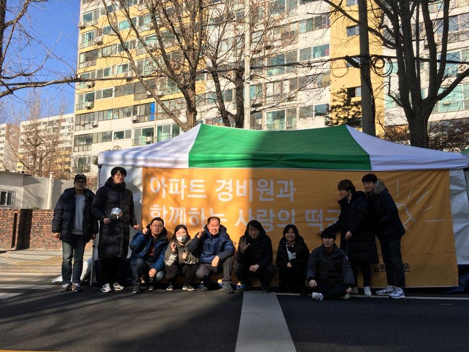 아파트 경비원과 함께하는 떡국 나눔 행사 자원봉사자들 새해 첫 날, 경비원분들께 감사함을 표현하고자 휴식을 버리고 달려온 자원 봉사자들. 사진에는 안 보여도 더 많은 분들이 마음을 모아주셨다.