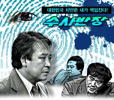 수사반장 이미지. 아들 김OO은 실명이 거론된 부친이 실제 간첩으로 나오는 <수사반장>을 보고 커다란 충격을 받았다고 한다.