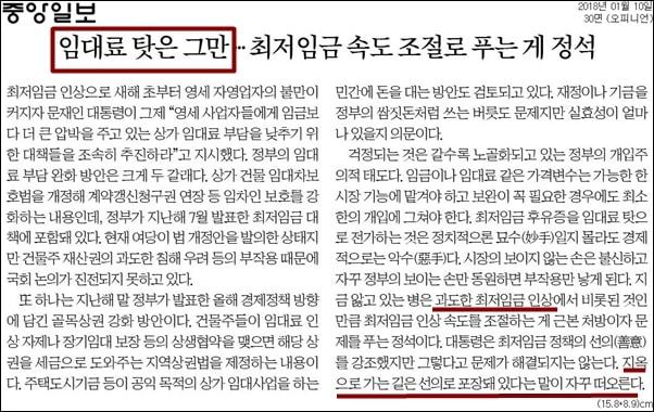 1월 10일 중앙일보 사설. 과도한 최저임금 인상이 원인이고, 지옥으로 가는 길이라고 표현했다.