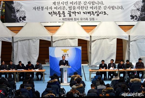 11일 오후 소방합동조사단이 제천체육관에서 현장 조사 결과 브리핑을 하고 있다.