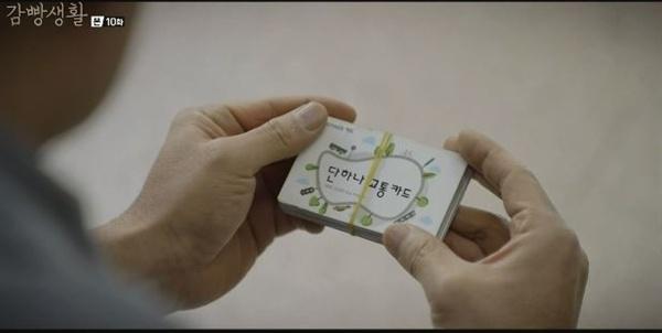 tvN 드라마 <슬기로운 감빵생활> 한 장면