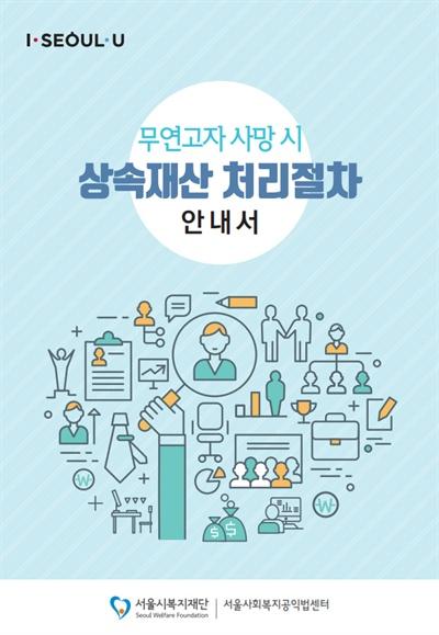 서울시복지재단이 발간한 <무연고자 사망시 상속재산 처리절차 안내서>.