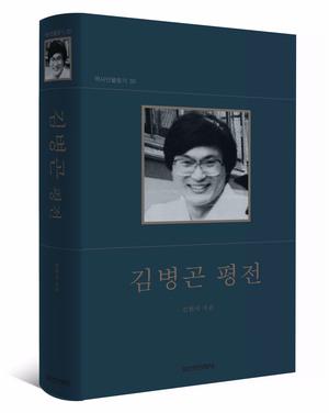 김병곤 평전 표지
