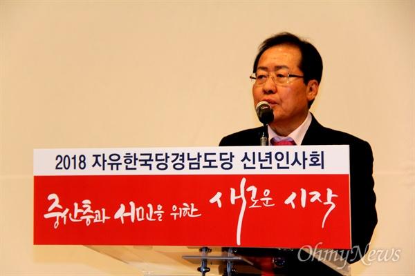 자유한국당 경남도당이 12일 오후 창원컨벤션센터에서 연 신년인사회에서 홍준표 대표가 인사말을 하고 있다.
