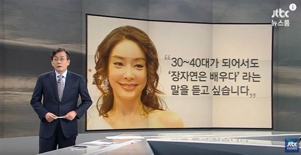 "JTBC 뉴스룸 손석희의 앵커브리핑. 그녀의 꿈은…""장자연은 배우다"""