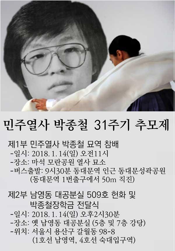 박종철 열사 31주기 추모제 안내