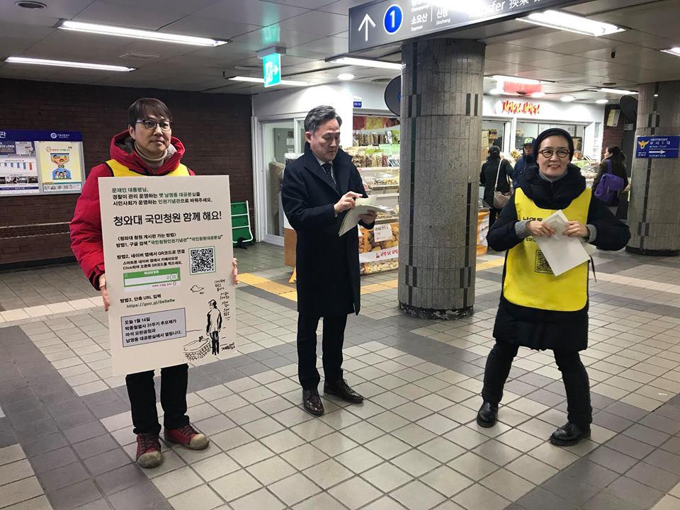 지난 10일 서울의 한 지하철 역에서 더불어민주당 표창원 의원이 옛 남영동 대공분실을 인권기념관으로 전환해달라는 서명 운동을 홍보했다.