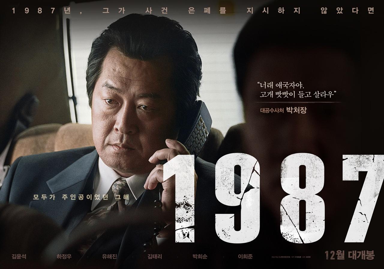 대공수사처 박처원 처장(김윤석 분)