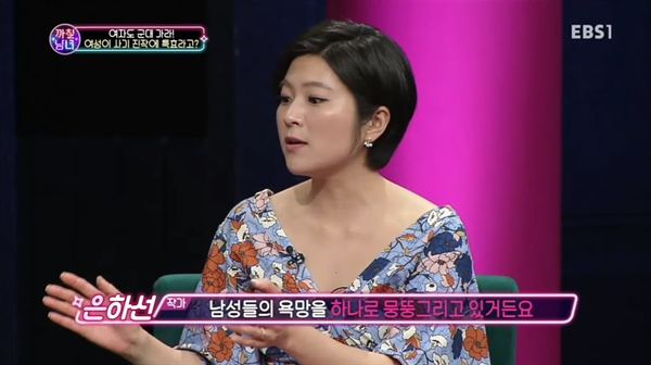 EBS 토크쇼 <까칠남녀>에 출연 중인 칼럼니스트 은하선씨.