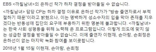 <까칠남녀> 출연자 중 손아람·손희정·이현재가 페이스북을 통해 공개적으로 '녹화 보이콧' 결정을 알려왔다.