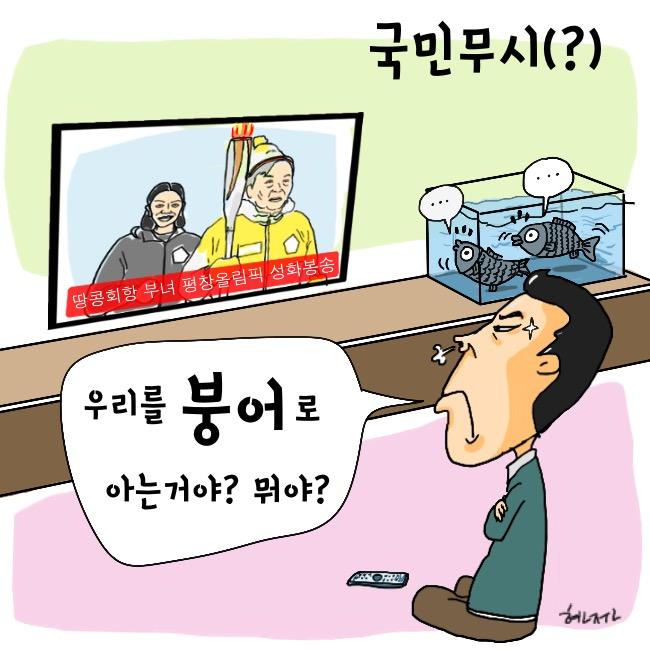 [고현준만평]  국민무시(?)