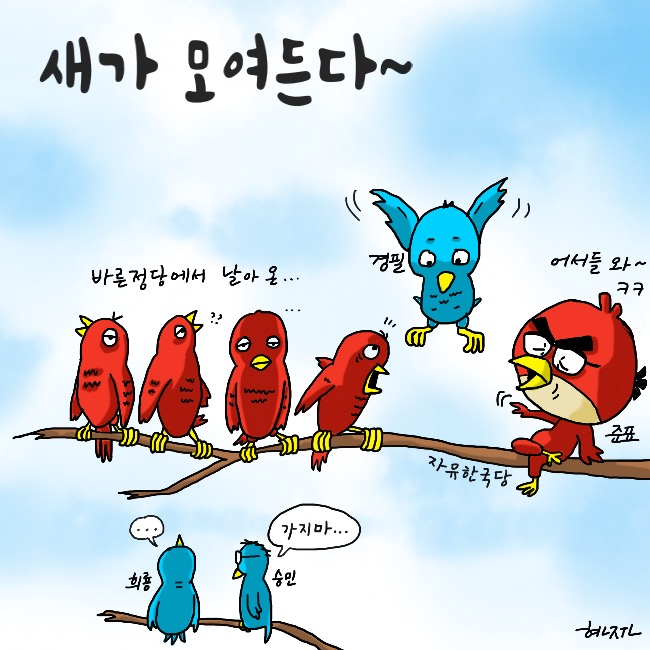 [고현준만평]  새가 모여든다~