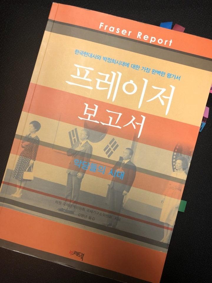 박정희 시대에 대한 완벽한 평가서로 평가받는 <프레이저 보고서>