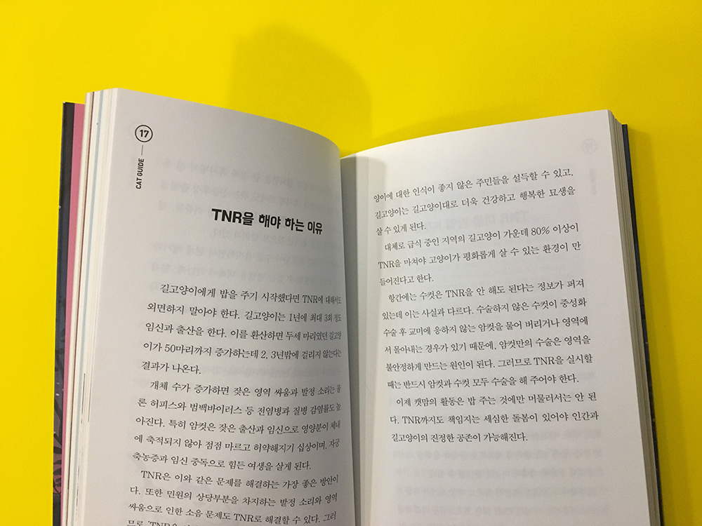 공존을 위한 길고양이 안내서 이용한,한국고양이보호협회 지음 ㅣ 북폴리오 출판