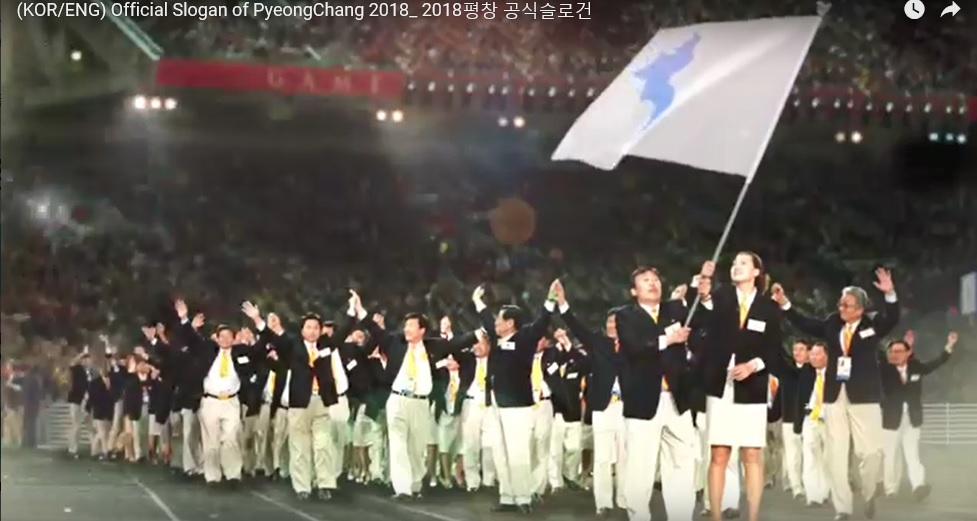 남북한의 올림픽 개막식 동시 입장. 평창 동계올림픽 홈페이지에서 캡처한 영상.