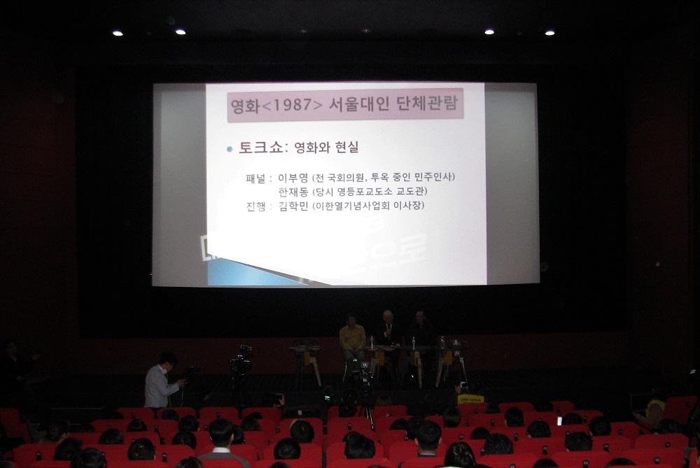 19일 저녁 서울극장에서는 서울대생 <1987> 단체 관람후 실제 인물들과의 대화가 이어졌다.