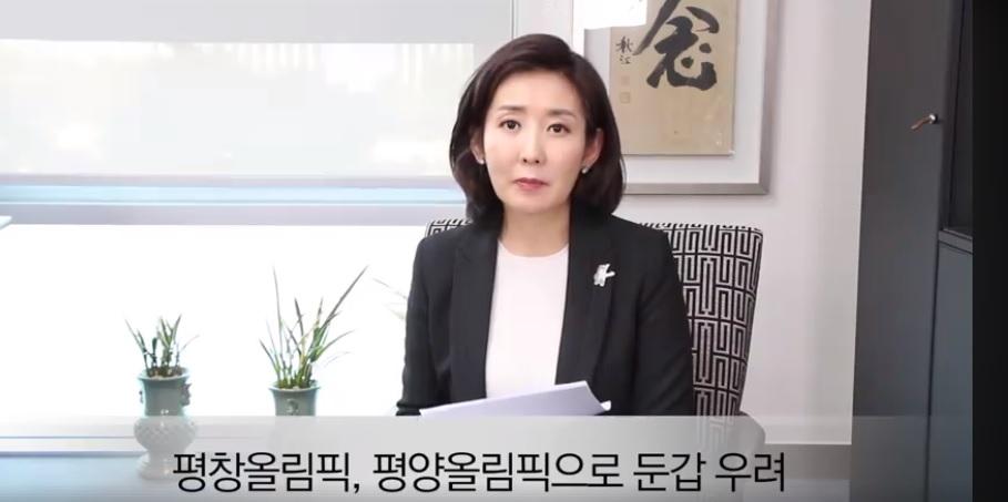 20일 자신의 페이스북에 영상을 올린 나경원 의원.