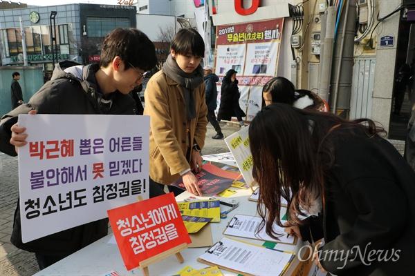촛불청소년인권법제정연대가 21일 오후 대구시 중구 동성로 중앙파출소 앞에서 청소년 참정권 요구 서명을 받고 있다.