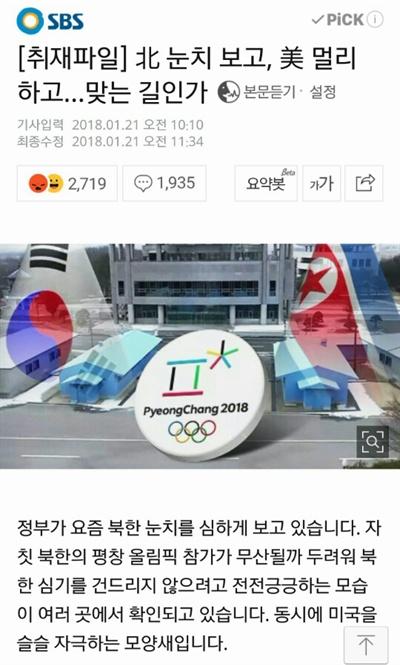 지난 21일 김태훈 SBS 기자의 '<취재파일> 북 눈치보고, 미 멀리하고... 맞는 길인가'