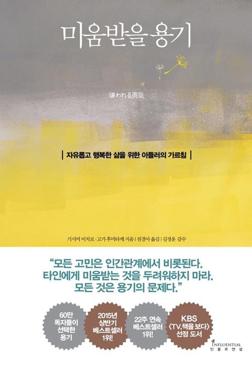 <미움받을 용기> 표지