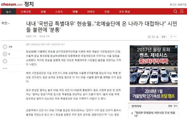 <조선일보> 22일자 보도 기사