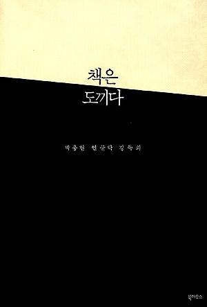박웅현 <책은 도끼다>