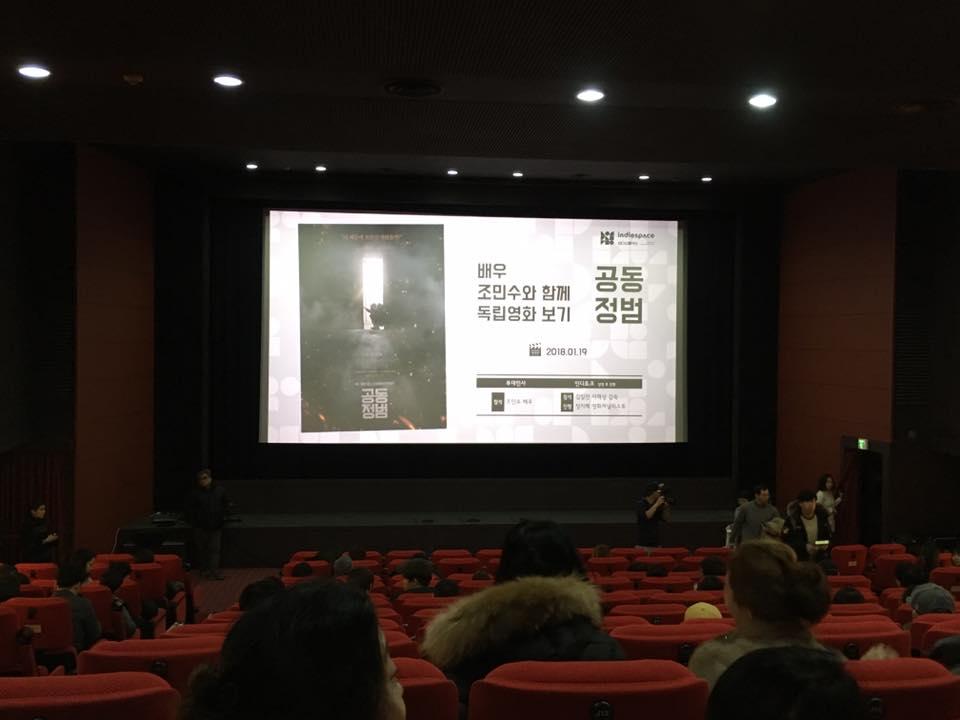 지난 19일 저녁 종로 인디스페이스에서 열린 배우 조민수와 함께 독립영화 보기 행사.