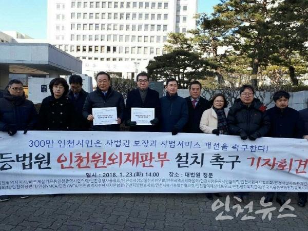 ▲고등법원 인천원외재판부 설치 촉구 기자회견