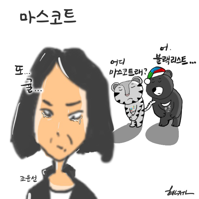 [고현준만평]  마스코트