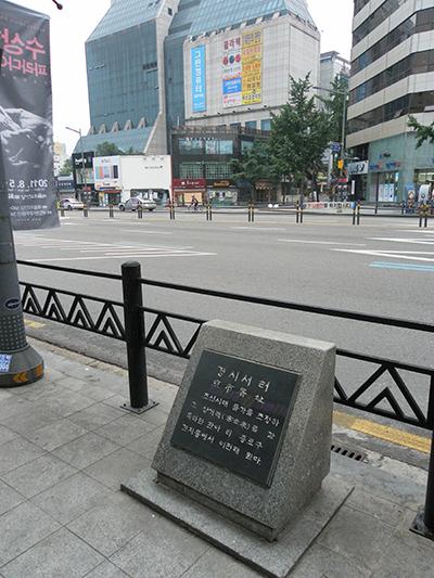 경시서 터. 서울 종로구 탑골공원 정문 근처.