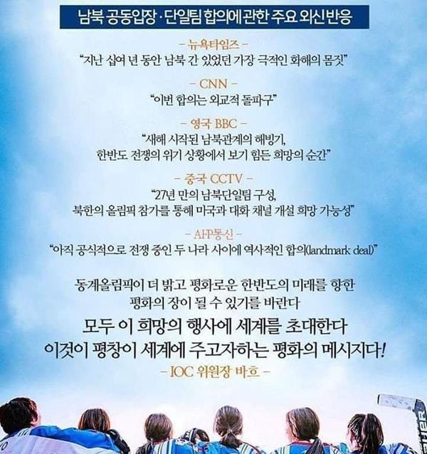 남북 공동입장, 단일팀 합의에 관한 주요 외신 반응