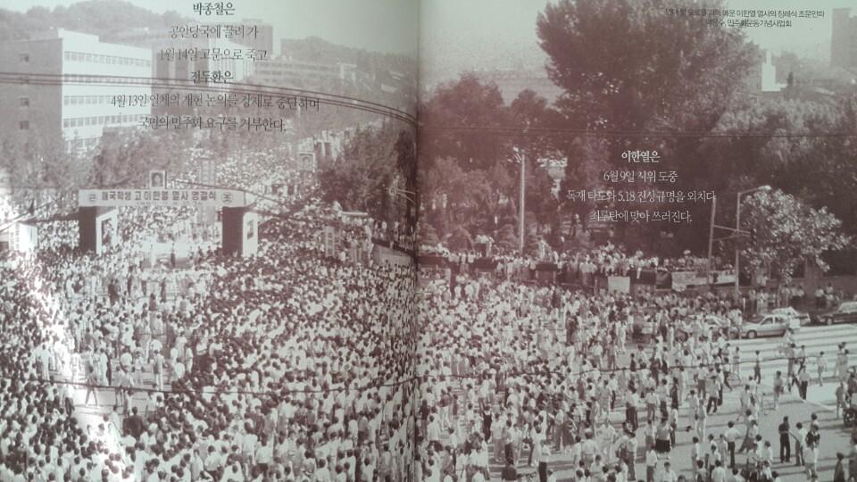 6월민주항쟁 연대 앞 도로를 가득 메운 이한열 열사의 장례식 조문인파