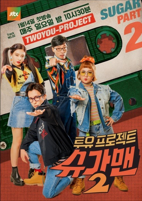 JTBC 인기 예능 프로그램 <투유 프로젝트 슈가맨 2>