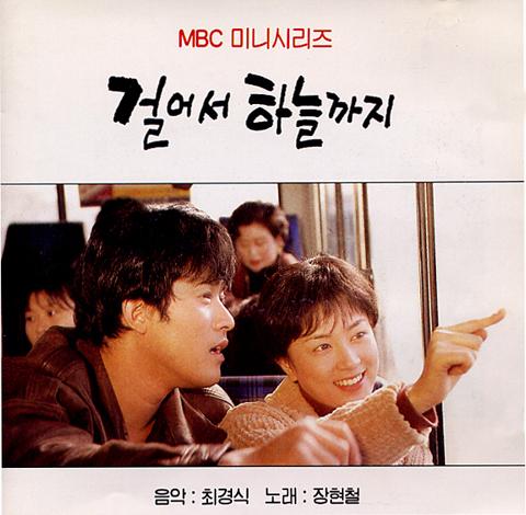 최민수-김혜선이 주연을 맡았던 MBC 인기 드라마 <걸어서 하늘까지> 사운드트랙.  당시로선 파격적인 헤비메탈 분위기의 동명 주제곡은 큰 사랑을 받았다.