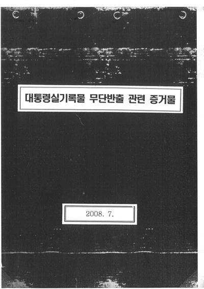 민간위원으로 구성된 '국가기록관리혁신 TF'는 지난 15일 기록관리 폐단조사를 통해 2008년 노무현 전 대통령의 '대통령 기록물 유출 고발사건'을 이명박(MB) 정부 대통령실 기획관리비서관실이 주도한 사실을 확인했다고 밝혔다.