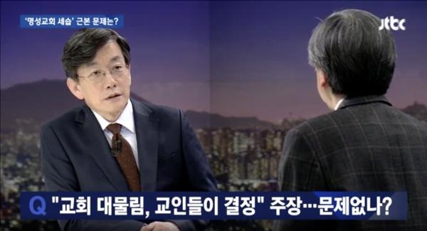 명성교회 세습 인터뷰 명성교회 세습에 대한 <Jtbc> 뉴스룸 인터뷰 장면 캡쳐