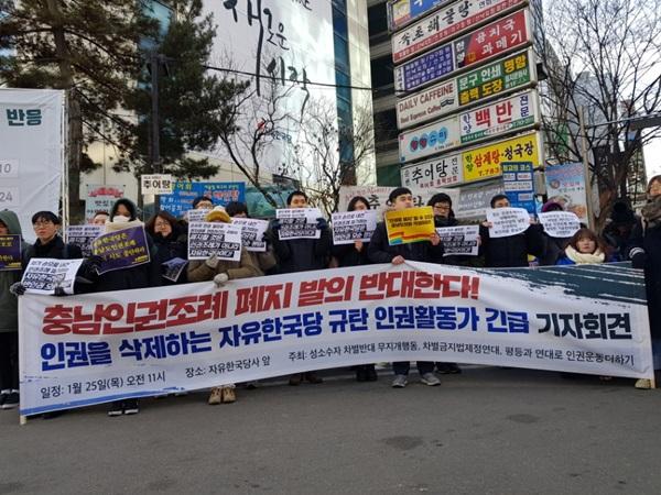 충남도인권조례 폐기하려는 자유한국당 규탄 기자회견 25일 오전 11시 인권활동가들은 자유한국당사 앞에서 '충남인권조례 폐지안 발의 반대' 긴급 기자회견을 열었다.