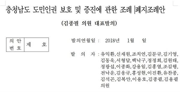 25명 충남도의원들이 입법예고한 '충청남도 도민인권 보호 및 증진에 관한 조례 폐지조례안'.