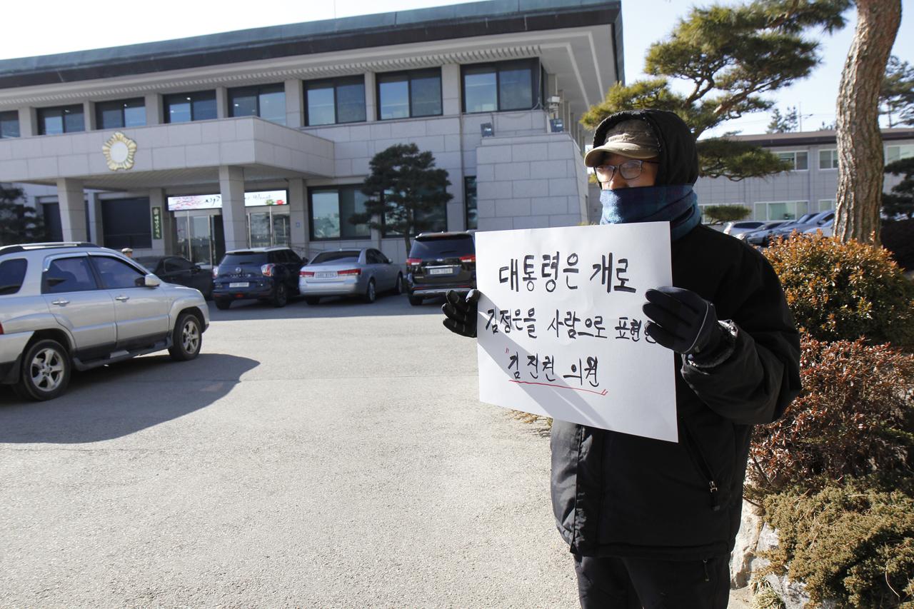 태안군의회 앞 기습시위 당진에서 온 문팬까페 회원이라고 밝힌 한 회원이 태안군의회 앞에서 25일 단톡방에 문재인 대통령을 개의 얼굴에 합성한 사진을 유포한 김진권 의원을 향해 무언의 시위를 벌이고 있다.